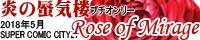 Rose of Mirage