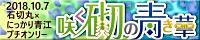 咲く砌の青き華