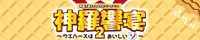 神羅響宴2〜ウエハースはおいしいゾ〜