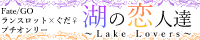 湖の恋人達~Lake Lovers~