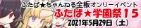 ふたば★学園祭15