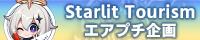 Starlit Tourism(エアプチ)